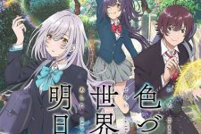 Irozuku Sekai no Ashita kara (11/??) [Full HD 1080P HD ligero Sub español MEGA]